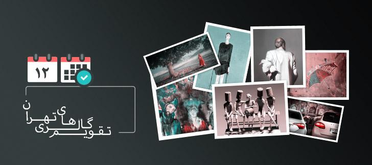 تقویم روز گالری های تهران