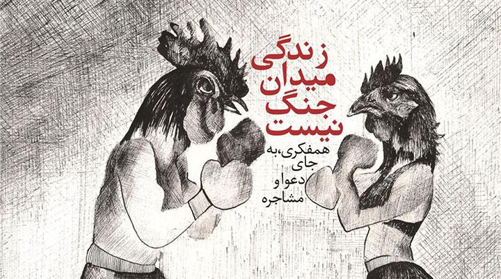 پوسترهای الهام همت | کافه گالری ایرانشهر