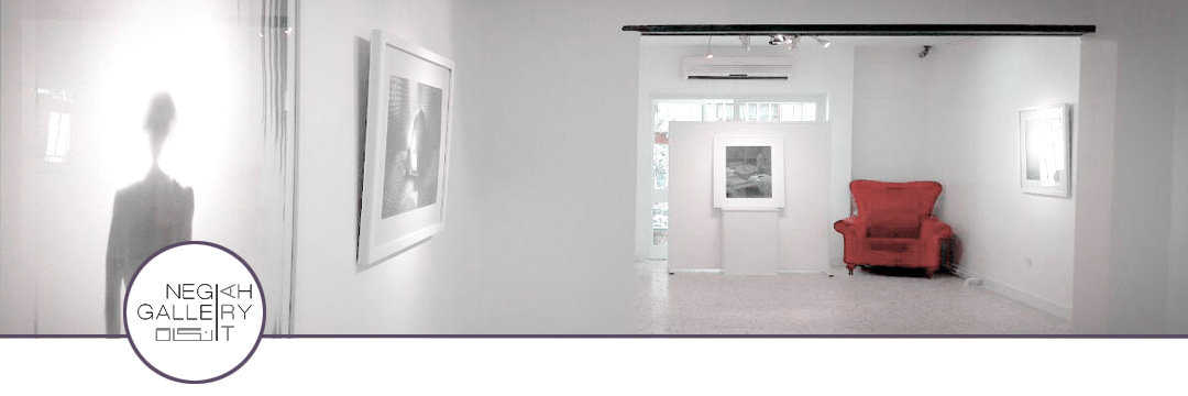 گالری نگاه negah gallery