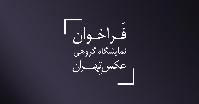 فراخوان نمایشگاه گروهی عکس تهران