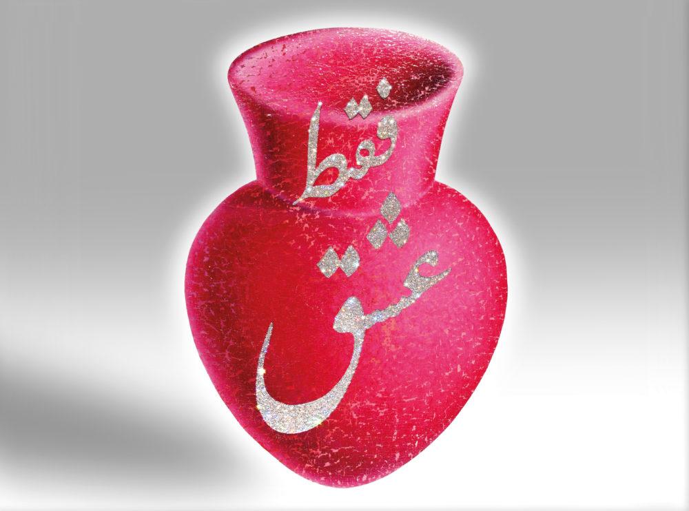 اثر فرهاد مشیری   artwork by Farhad Moshiri