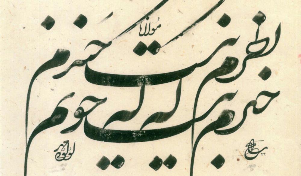 ذبیح الله لولویی مهر در نمایشگاه «مرنج و مرنجان» | گالری نگاه
