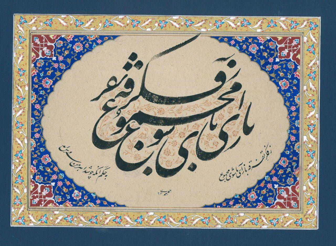 اثر احمد احمدی | Ahmad Ahmadi artwork