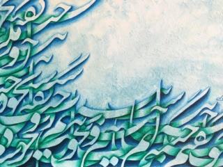 اثر زهره محمدی