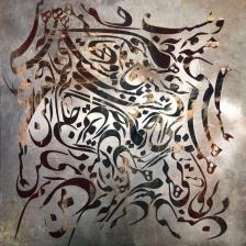 اثر اشکان شریف