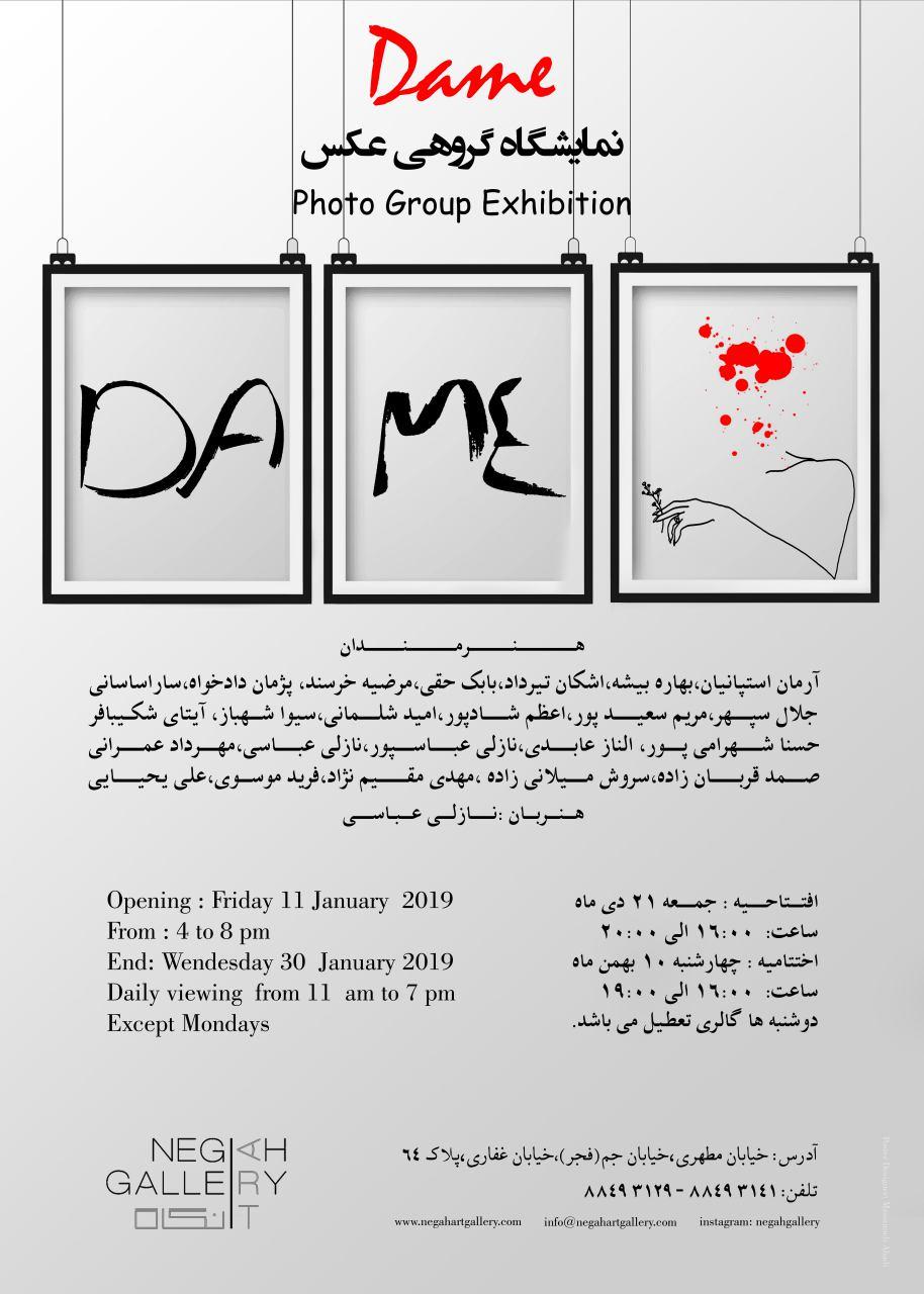 نمایشگاه گروهی عکاسی «دم» | گالری نگاه