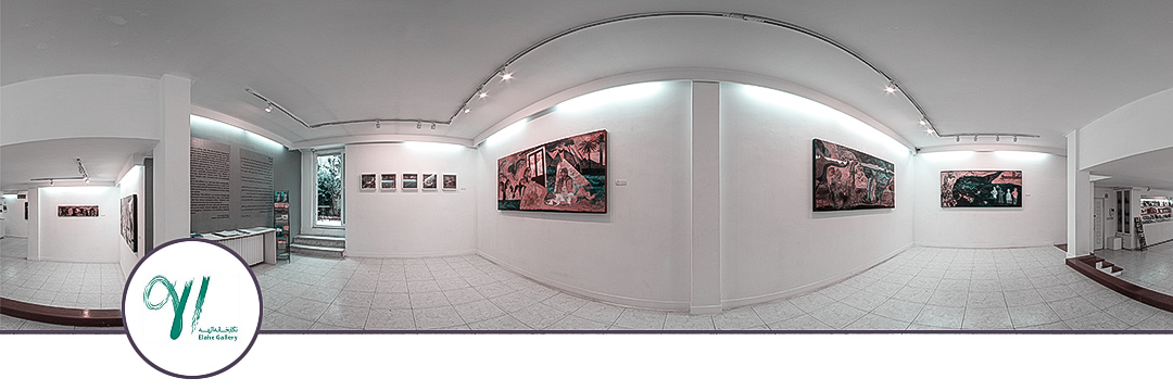 گالری الهه | elahe gallery